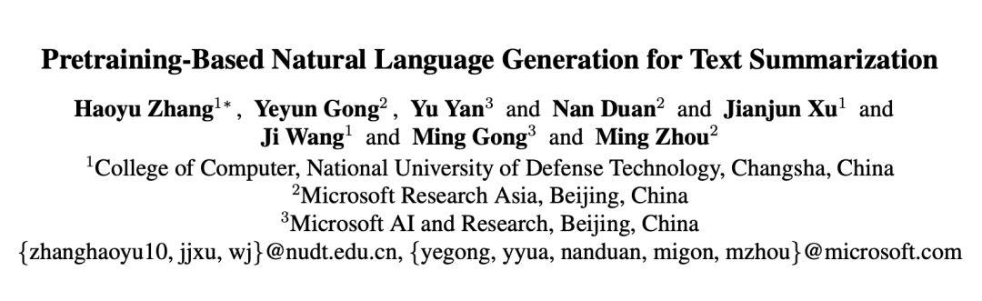 微软最新论文解读  基于预训练自然语言生成的文本摘要方法  论文频道  领研网